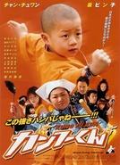 Kung Fu Kid (Kanfû-kun)