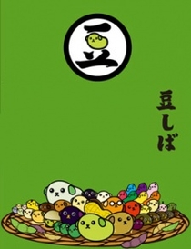 Mameshiba - Poster / Capa / Cartaz - Oficial 1