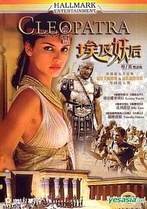 Cleopatra - Poster / Capa / Cartaz - Oficial 6