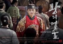 The King's Face - Poster / Capa / Cartaz - Oficial 2