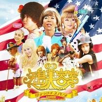 Yajima Biyôshitsu the movie: Yume o tsukama Nebada - Poster / Capa / Cartaz - Oficial 1
