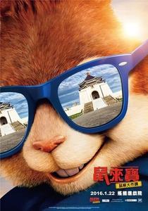Alvin e os Esquilos: Na Estrada - Poster / Capa / Cartaz - Oficial 13