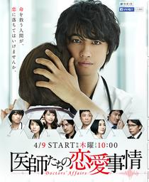 Ishitachi no Renai Jijou - Poster / Capa / Cartaz - Oficial 1