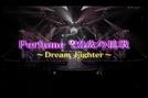Perfume 20 sai no chôsen: Dream Fighter (Perfume 20 sai no chôsen: Dream fighter)