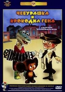 Chiburashka - Poster / Capa / Cartaz - Oficial 1