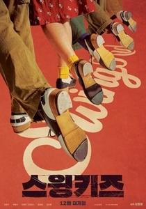 Swing Kids - Poster / Capa / Cartaz - Oficial 2