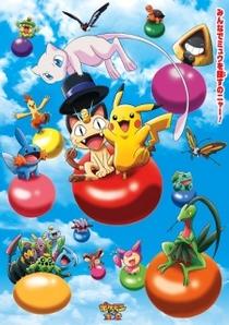 Pokémon 3D Adventure: Find Mew! - Poster / Capa / Cartaz - Oficial 1