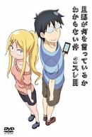 Danna ga Nani wo Itteiru ka Wakaranai Ken (2ª Temporada)
