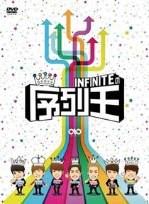 INFINITE - Ranking King - Poster / Capa / Cartaz - Oficial 2