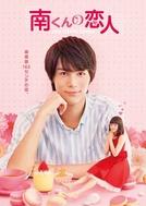 My Little Lover (Minami kun no Koibito: My Little Lover (literal title))