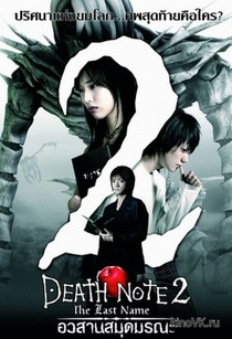 Death Note 2: The Last Name - Poster / Capa / Cartaz - Oficial 4