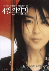 April Story - Poster / Capa / Cartaz - Oficial 5