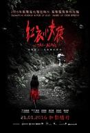 The Tag-Along (Hong yi xiao nu hai)