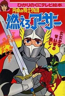 Rei Arthur - Poster / Capa / Cartaz - Oficial 1
