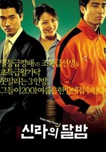 Kick The Moon  - Poster / Capa / Cartaz - Oficial 1