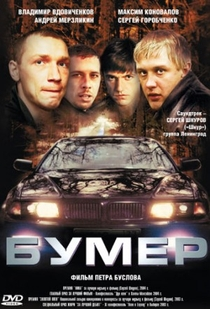 Bummer - Poster / Capa / Cartaz - Oficial 1