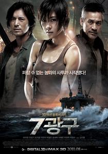 Sector 7 - Poster / Capa / Cartaz - Oficial 1