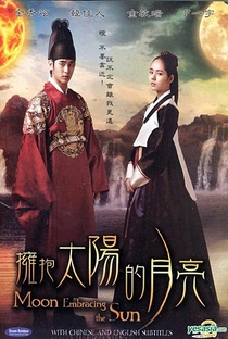 The Moon That Embraces the Sun - Poster / Capa / Cartaz - Oficial 5