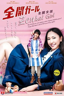 Zenkai Girl - Poster / Capa / Cartaz - Oficial 1
