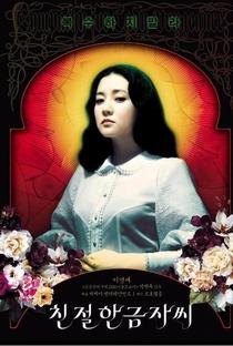 Lady Vingança - Poster / Capa / Cartaz - Oficial 8
