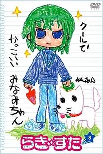 Lucky Star - Poster / Capa / Cartaz - Oficial 23