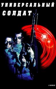 Soldado Universal - Poster / Capa / Cartaz - Oficial 17
