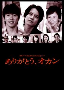 Arigatou, Okan - Poster / Capa / Cartaz - Oficial 1