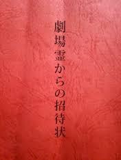 Gekijourei Kara no Shoutaijou - Poster / Capa / Cartaz - Oficial 1