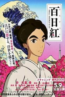 Sarusuberi: Miss Hokusai - Poster / Capa / Cartaz - Oficial 6