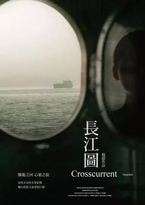 Crosscurrent - Poster / Capa / Cartaz - Oficial 1