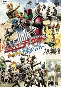 Kamen Rider Decade: All Riders vs Dai-Shocker - Poster / Capa / Cartaz - Oficial 1