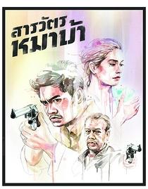 The cop - Poster / Capa / Cartaz - Oficial 1