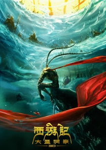 A Lenda do Rei Macaco: A Volta do Herói - Poster / Capa / Cartaz - Oficial 7