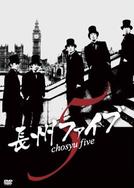 Chosyu Five  (長州ファイブ )
