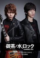 Ochanomizu Rock (御茶ノ水ロック)