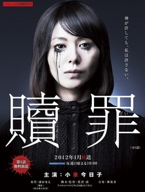 Shokuzai: Penitências - Poster / Capa / Cartaz - Oficial 3