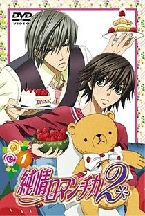 Junjou Romantica (2ª Temporada) - Poster / Capa / Cartaz - Oficial 1