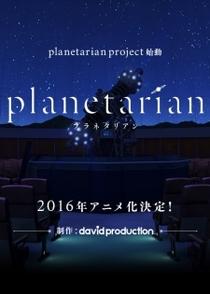 Planetarian: Chiisana Hoshi no Yume - Poster / Capa / Cartaz - Oficial 1