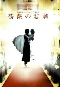 Bridal of Rose - Poster / Capa / Cartaz - Oficial 1
