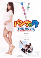 A Hole in My Panty (Pantsu no ana the movie: Doutei soushitsu rapusodi)