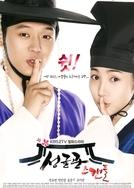 Sungkyunkwan Scandal: Special (성균관 스캔들)