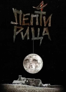 Leptirica - Poster / Capa / Cartaz - Oficial 2