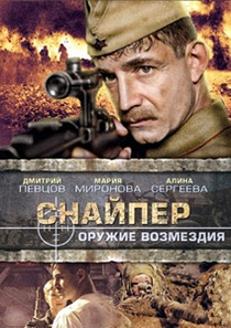 Sniper: Weapons of retaliation - Poster / Capa / Cartaz - Oficial 1