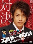 Meitantei Conan: Kudo Shinichi no Fukkatsu! ~Kuro no Soshiki to no Taiketsu~ (名探偵コナン: 工藤新一の復活!~黒の組織との対決~)
