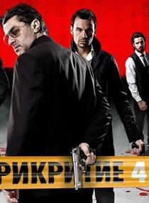 Infiltrado (4º Temporada) - Poster / Capa / Cartaz - Oficial 1
