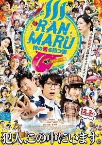 Ranmaru Kami no Shita wo Motsu Otoko - Poster / Capa / Cartaz - Oficial 1