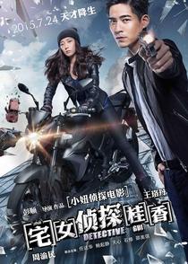 Detective Gui - Poster / Capa / Cartaz - Oficial 1