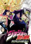 JoJo's Bizarre Adventure: Diamond is Unbreakable (JoJo no Kimyou na Bouken: Diamond wa Kudakenai)