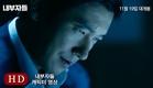 내부자들 (Inside Men, 2015) 캐릭터 영상 (Character Video)