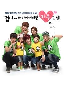 Hello Baby - B1A4 - Poster / Capa / Cartaz - Oficial 1